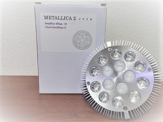 画像1: LEDライト メタリカZ   (1)